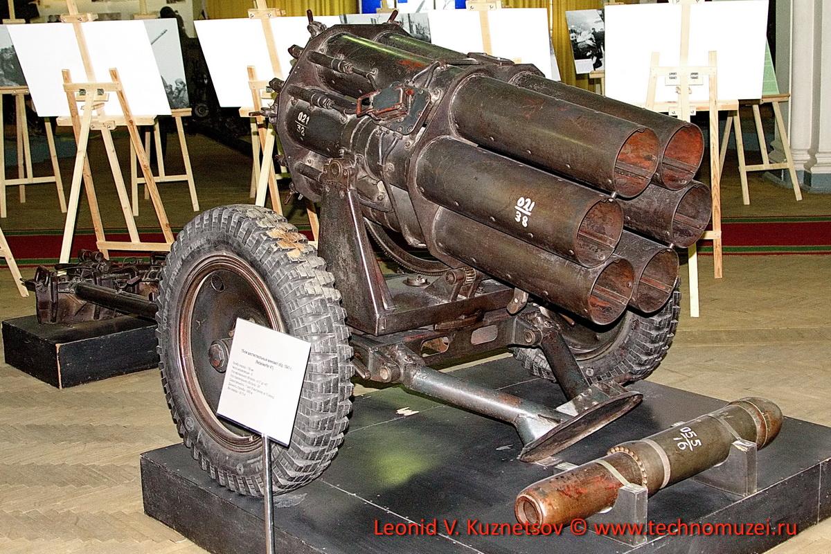 Немецкий реактивный миномет Nebelwerfer в Артиллерийском музее