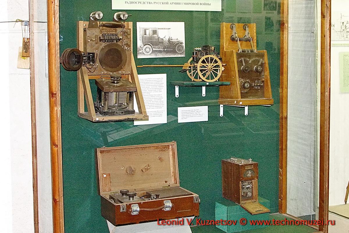 Радиосредства Русской армии времен Первой Мировой войны в Артиллерийском музее
