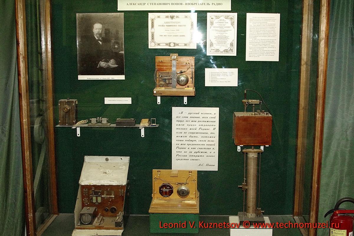 Стенд посвященный изобретателю радио А.И.Попову в Артиллерийском музее
