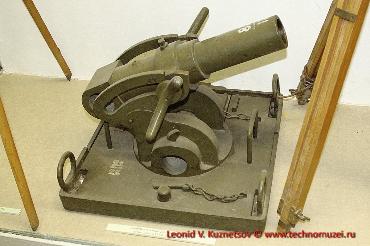 Бомбомет для переброски донесений в Артиллерийском музее