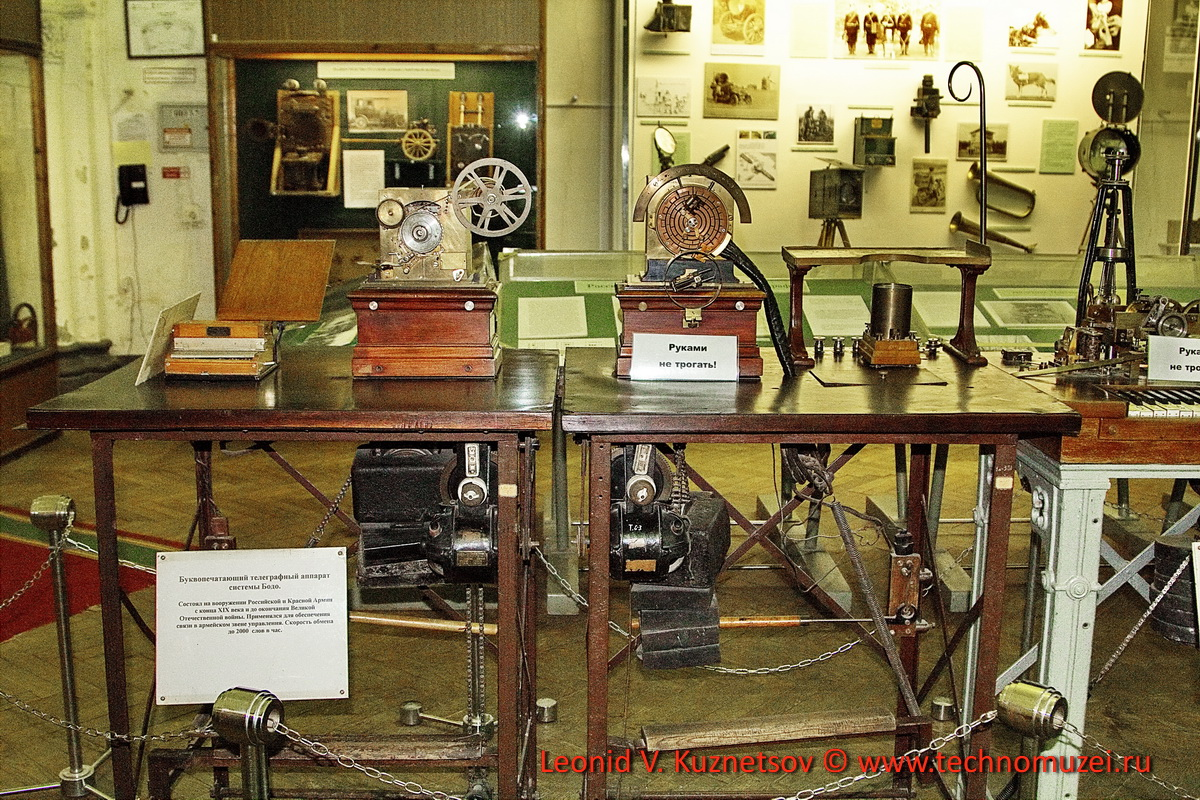 Буквопечатающие телеграфные аппараты начала XX века в Артиллерийском музее