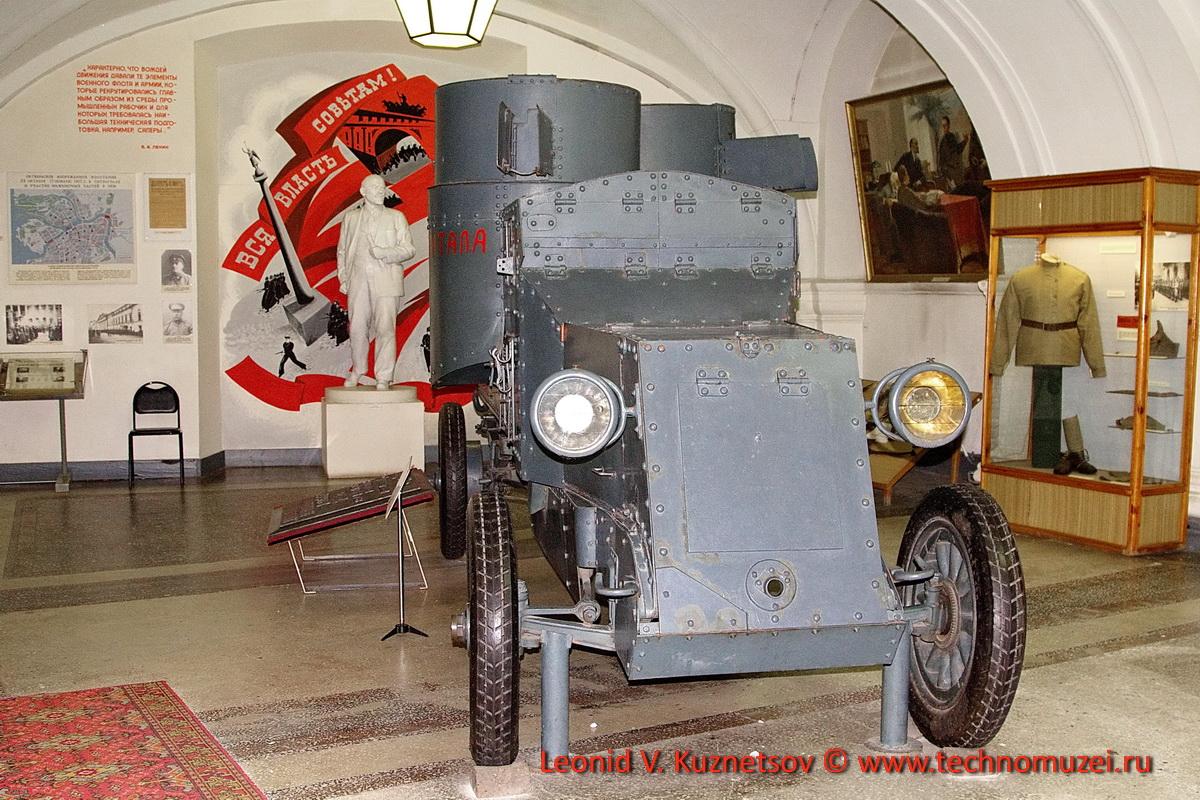 Броневик Путиловского завода на шасси Остин в Артиллерийском музее