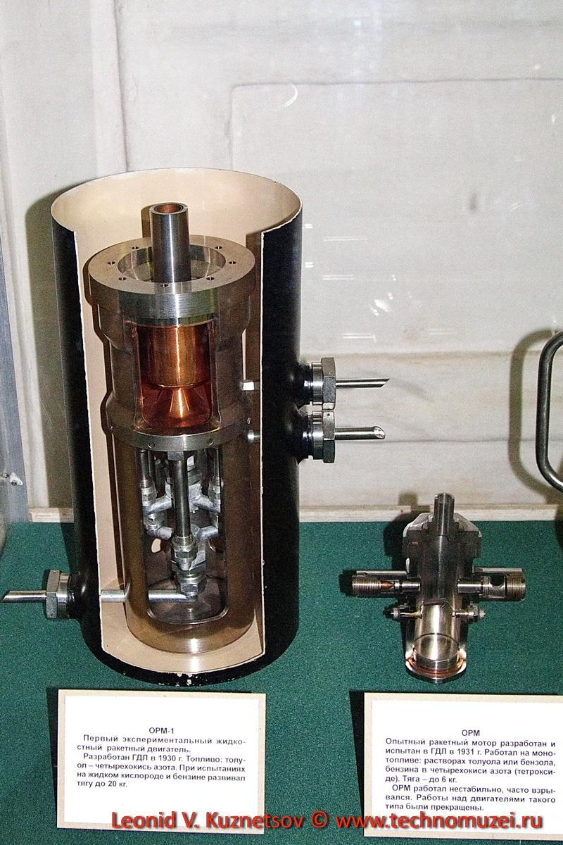 Первые ракетные двигатели ГДЛ в Артиллерийском музее
