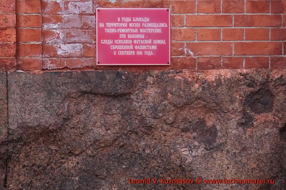 Памятная табличка в Артиллерийском музее