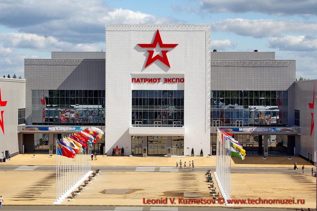 Выставочный комплекс Патриот-Экспо в Парке Патриот