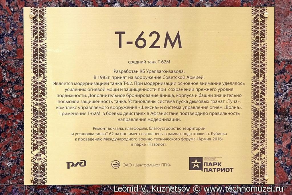 Памятник танк Т-62М в Кубинке