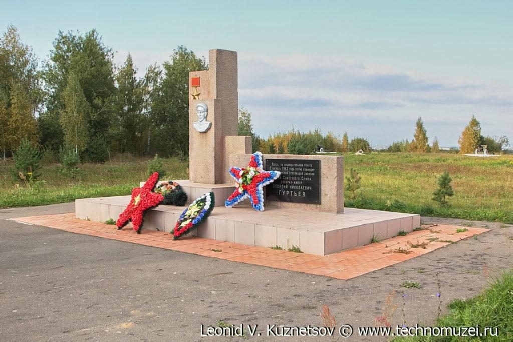 Мемориал генералу Гуртьеву на трассе М-2