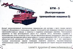 Пожарный пеноподъемник на базе БТМ-3 в музее пожарной техники в Иваново