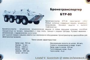 БТР-80 МЧС в музее пожарной техники в Иваново