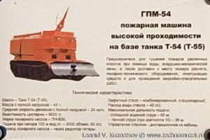 Пожарная установка ГПМ-54 на танке Т-54 в музее пожарной техники в Иваново