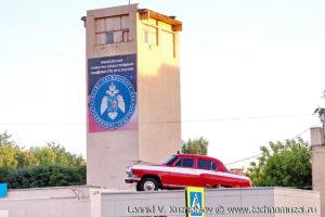 """Пожарная """"Волга"""" ГАЗ-21 в музее пожарной техники в Иваново"""