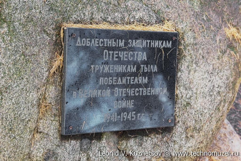 Танк памятник Т-34 в Костроме