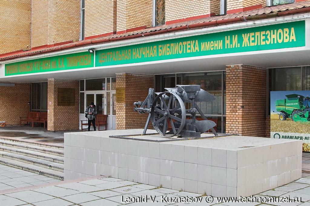 Памятник плугу ПОН-2-30 в Тимирязевской академии