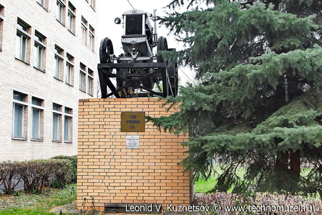 Памятник трактору СТЗ/ХТЗ 15/30 в Тимирязевской академии