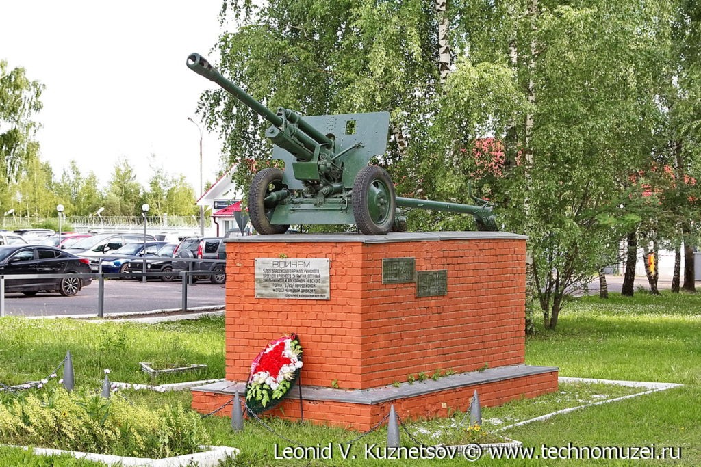 Пушка ЗиС-3 памятник воинам 82-й мотострелковой дивизии в Можайске