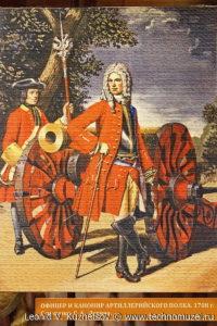 Рисунок офицер и канонир артиллерийского полка 1708 года Музей Вооруженных Сил в Москве