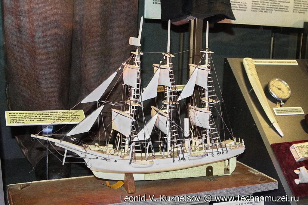 Модель промыслового судна из моржовой кости и китового уса подарок маршалу В.К.Блюхеру Музей Вооруженных Сил в Москве