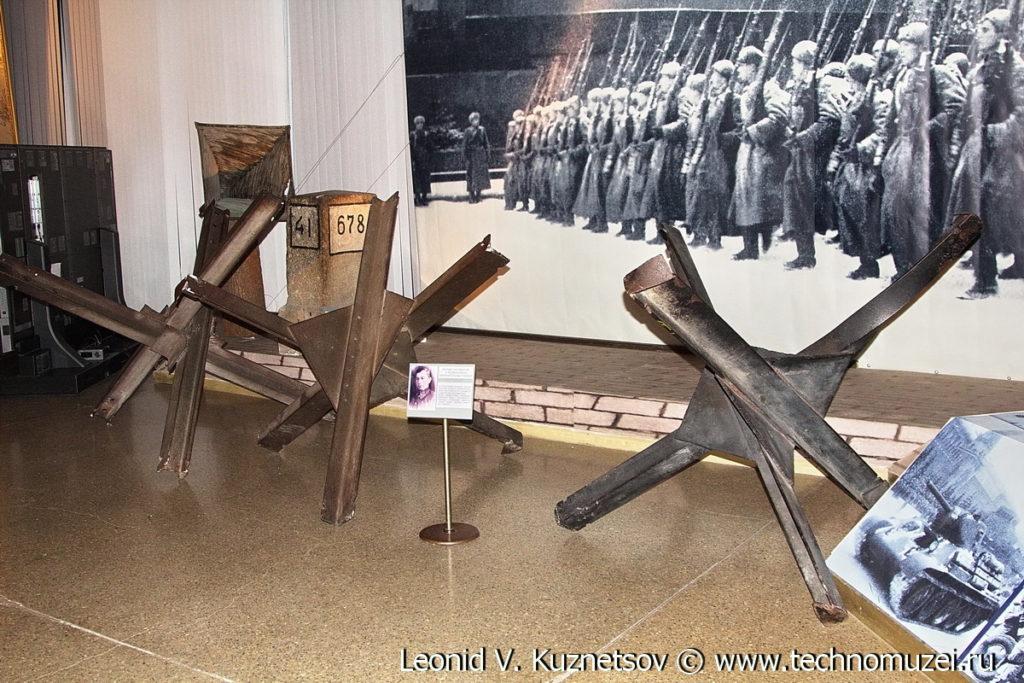 Противотанковые ежи с мест боев Музей Вооруженных Сил в Москве
