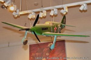 Модель истребителя Як-1 Музей Вооруженных Сил в Москве
