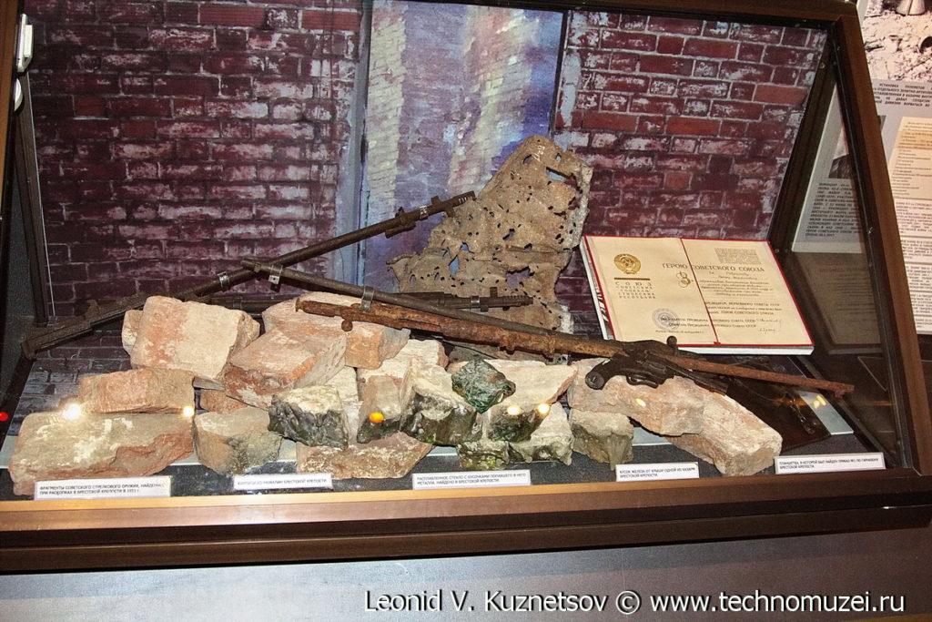 Реликвии Брестской крепости Музей Вооруженных Сил в Москве