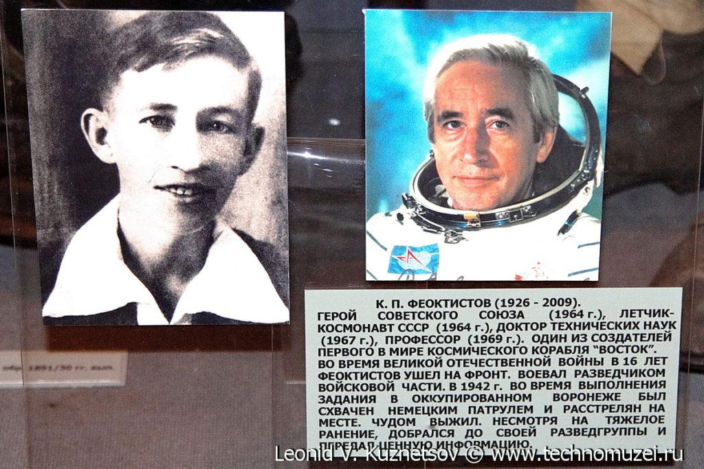 Подвиг разведчика, а впоследствии космонавта Феоктистова Музей Вооруженных Сил в Москве