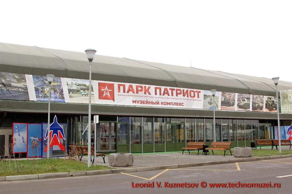 Парк Патриот выставочный комплекс №1