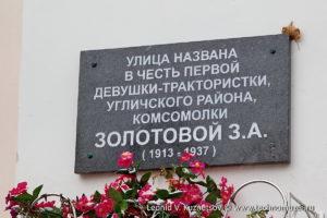 Памятная доска Зине Золотовой на Угличском аграрно-политехническом колледже