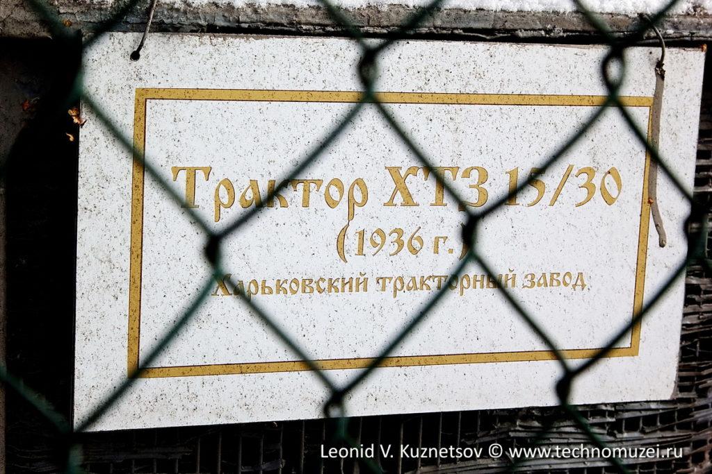 Памятник трактору СТЗ/ХТЗ 15/30 в Угличском кремле