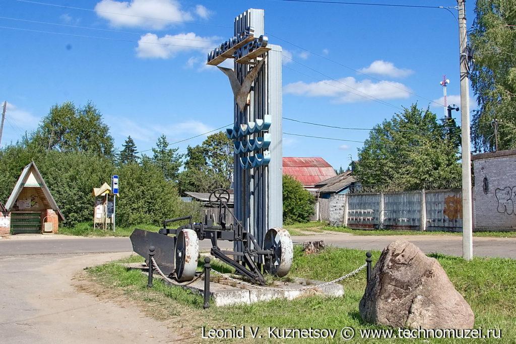 Памятник мелиораторам в Угличе