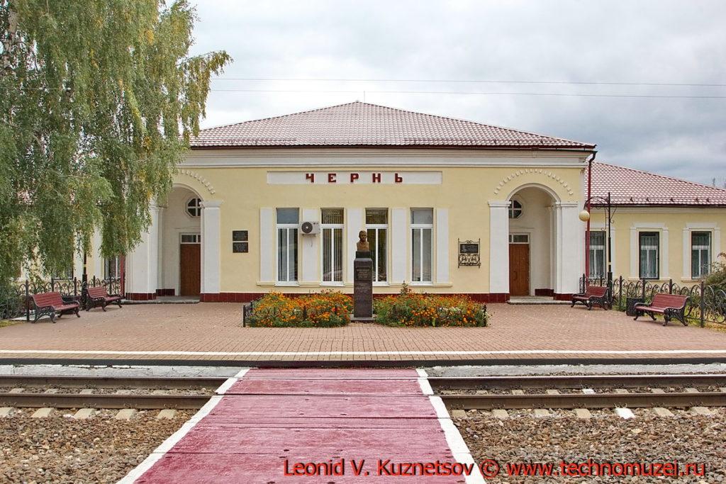 Мемориал войны на станции Чернь