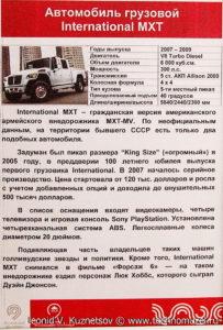 International MXT в музее Московский транспорт