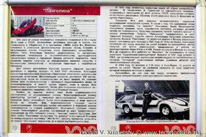 """Самодельный автомобиль """"Панголина"""" в музее Московский транспорт"""