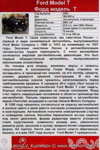 Ford Model T в музее Московский транспорт