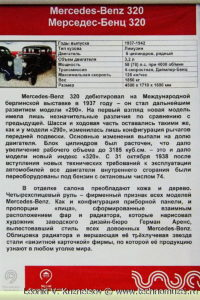 Mercedes-Benz 320 в музее Московский транспорт