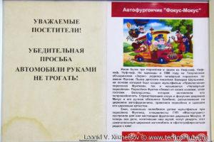 Детский конный экипаж и фургончик дядюшки Мокуса в музее Московский транспорт