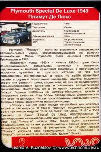 Plymouth Special DeLuxe 1949 года в музее Московский транспорт