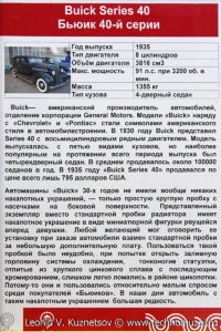 Buick Series 40 1935 года в музее Московский транспорт
