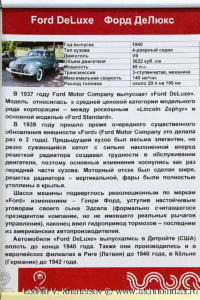 Ford Deluxe 1940 года в музее Московский транспорт