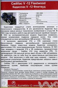 Родстер Cadillac V-12 Fleetwood в музее Московский транспорт