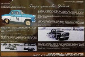 Москвич-407 Купе в музее Московский транспорт
