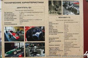 Москвич-Г5 в музее Московский транспорт