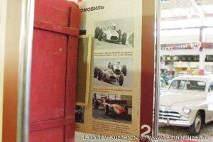Стенды Формула-1 в СССР в музее Московский транспорт