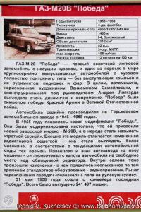 """ГАЗ-М-20В """"Победа"""" в музее Московский транспорт"""