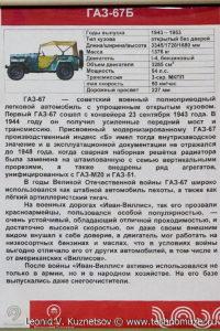 ГАЗ-67Б в музее Московский транспорт