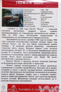 """ГАЗ-М-21И """"Волга"""" в музее Московский транспорт"""