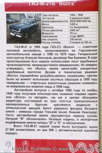 """ГАЗ-М-21В """"Волга"""" в музее Московский транспорт"""