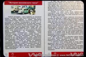 """ГАЗ-М-21 """"Волга"""" такси в музее Московский транспорт"""