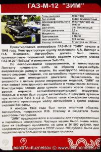 ГАЗ-12 ЗиМ в музее Московский транспорт