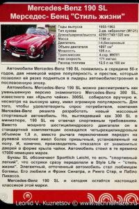 Родстер Mercedes-Benz 190SL в музее Московский транспорт