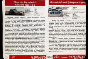 Chevrolet Corvette C2 Sting Ray в музее Московский транспорт